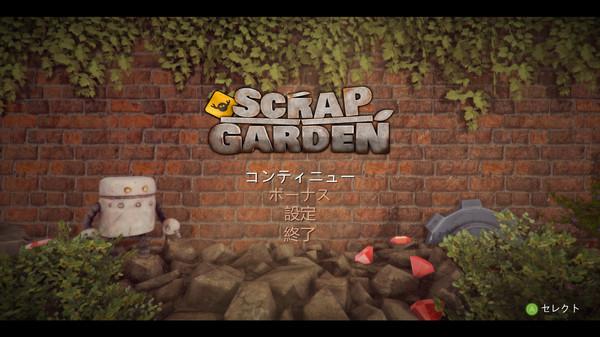 image gallery - Scrap Garden